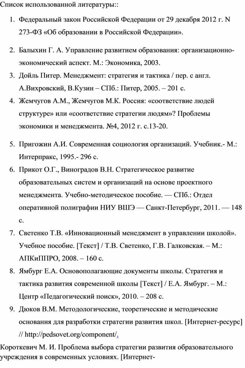 Список использованной литературы:: 1