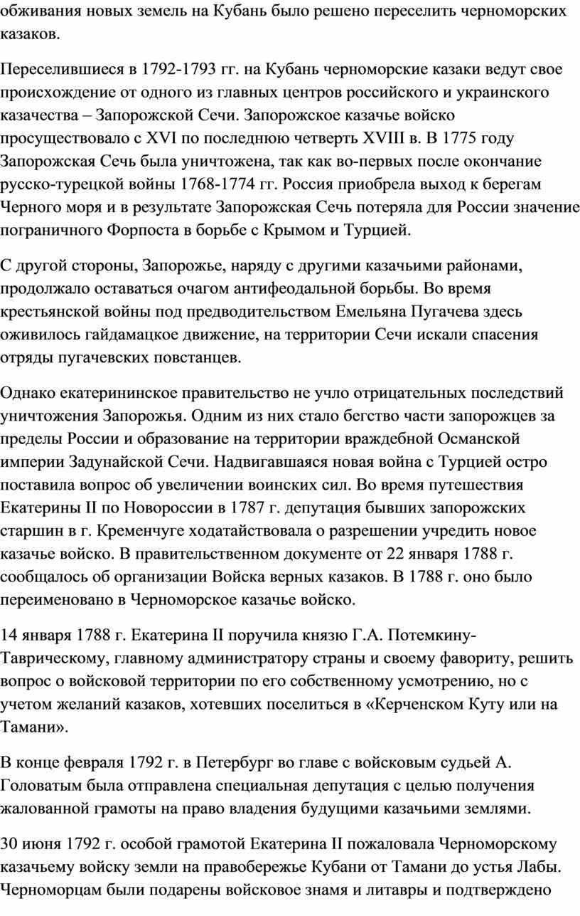 Кубань было решено переселить черноморских казаков