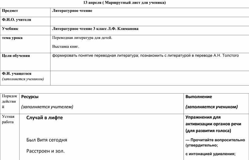 Маршрутный лист для ученика)
