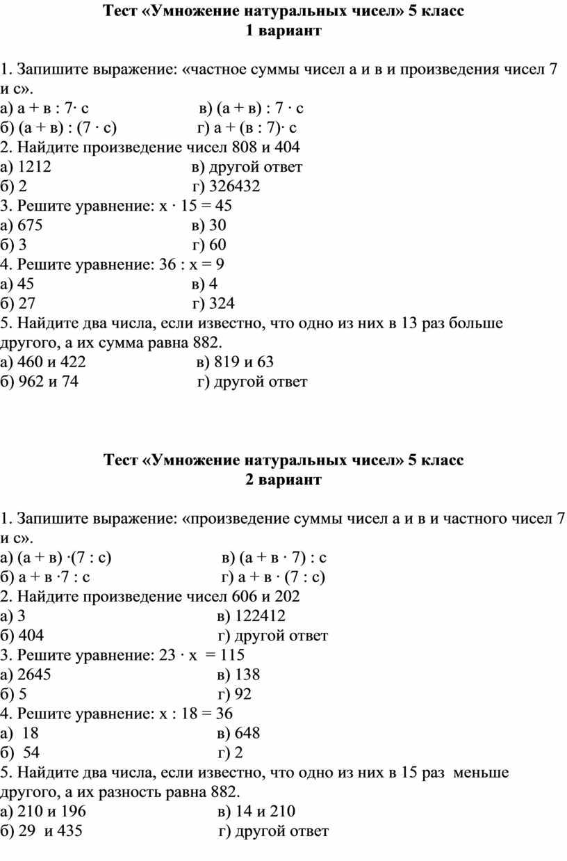 Тест «Умножение натуральных чисел» 5 класс 1 вариант 1