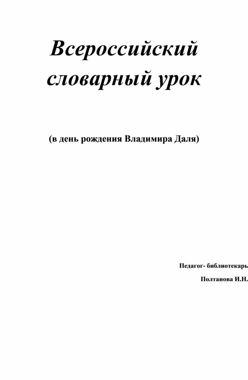 Всероссийский словарный урок (в день рождения