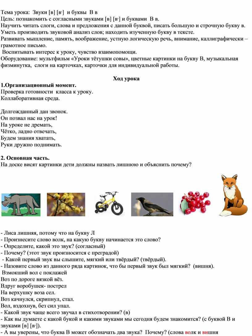 Тема урока: Звуки [в] [в , ] и буквы