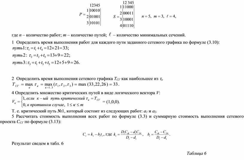Определить время выполнения работ для каждого пути заданного сетевого графика по формуле (3