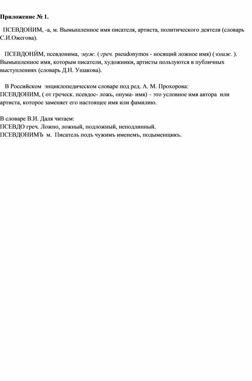 Приложение № 1. ПСЕВДОНИМ, -а, м