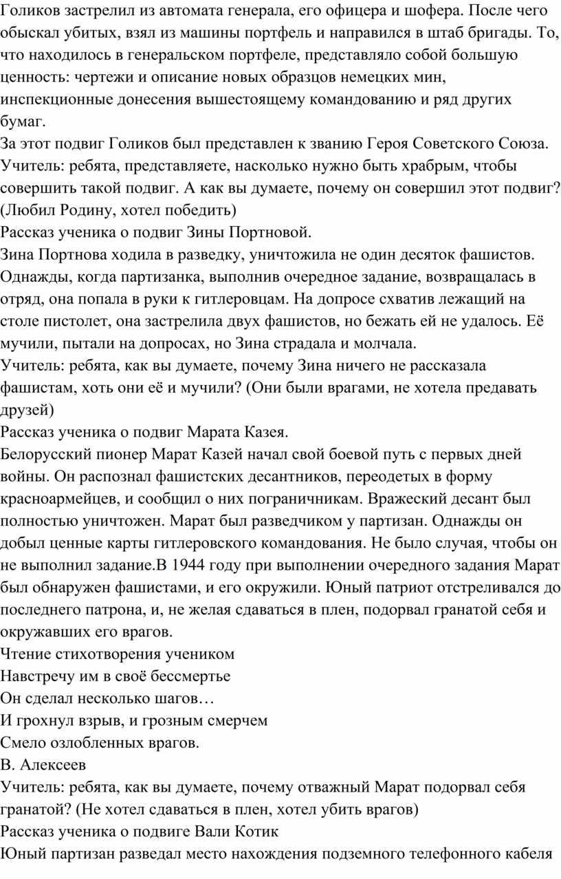 Голиков застрелил из автомата генерала, его офицера и шофера