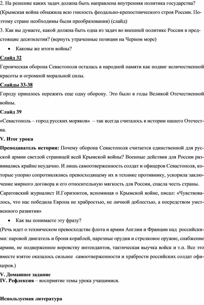 На решение каких задач должна быть направлена внутренняя политика государства? (Крымская война обнажила всю гнилость феодально-крепостнического строя