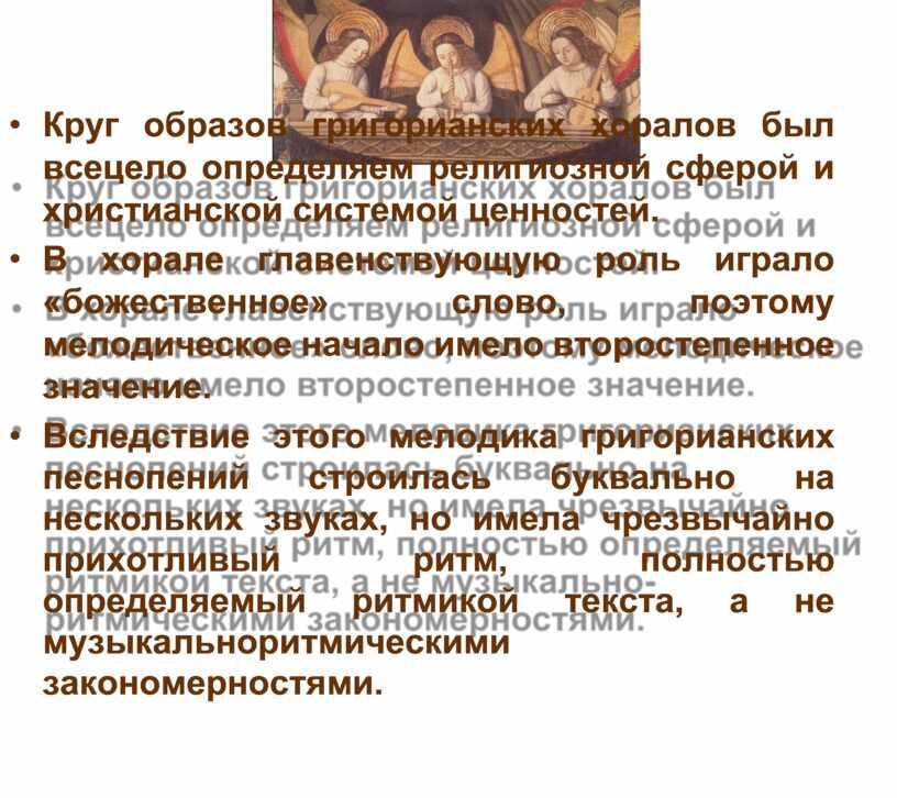 Круг образов григорианских хоралов был всецело определяем религиозной сферой и христианской системой ценностей