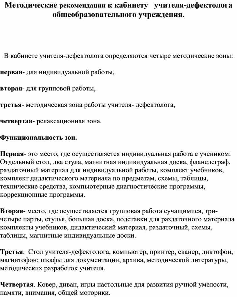 Методические рекомендации к кабинету учителя-дефектолога общеобразовательного учреждения