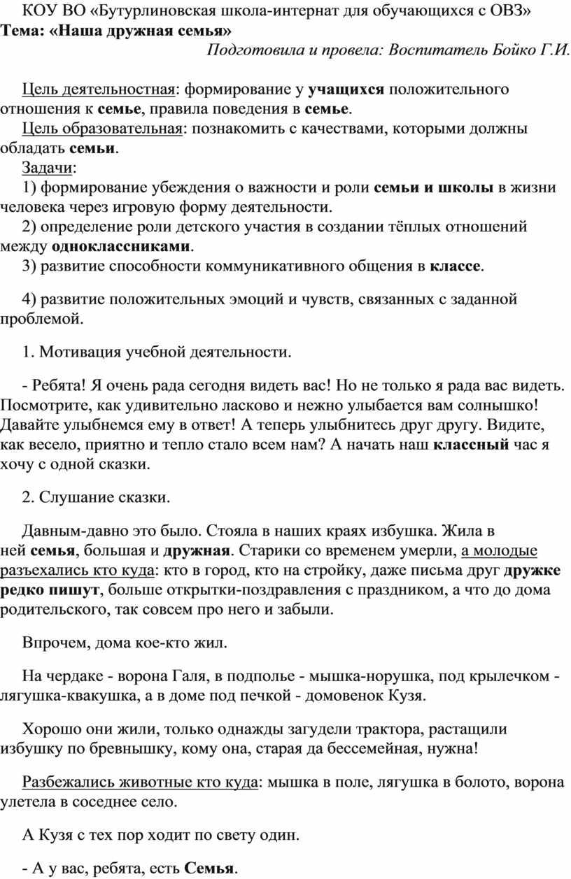КОУ ВО «Бутурлиновская школа-интернат для обучающихся с