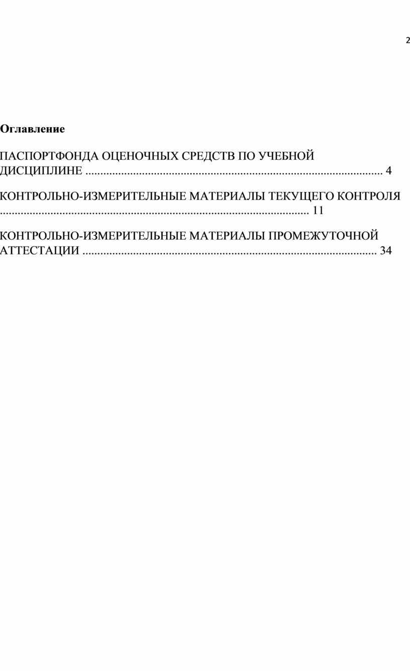 Оглавление ПАСПОРТФОНДА ОЦЕНОЧНЫХ