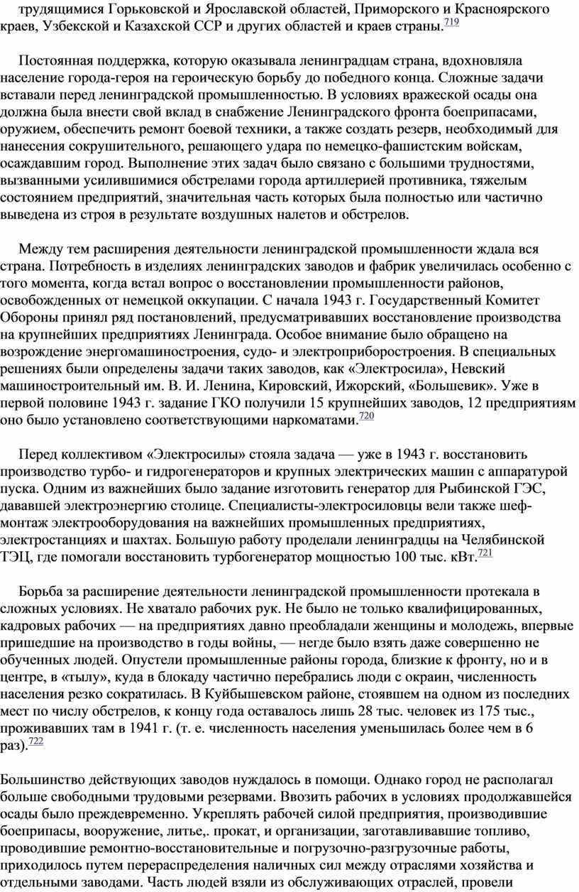 Горьковской и Ярославской областей,