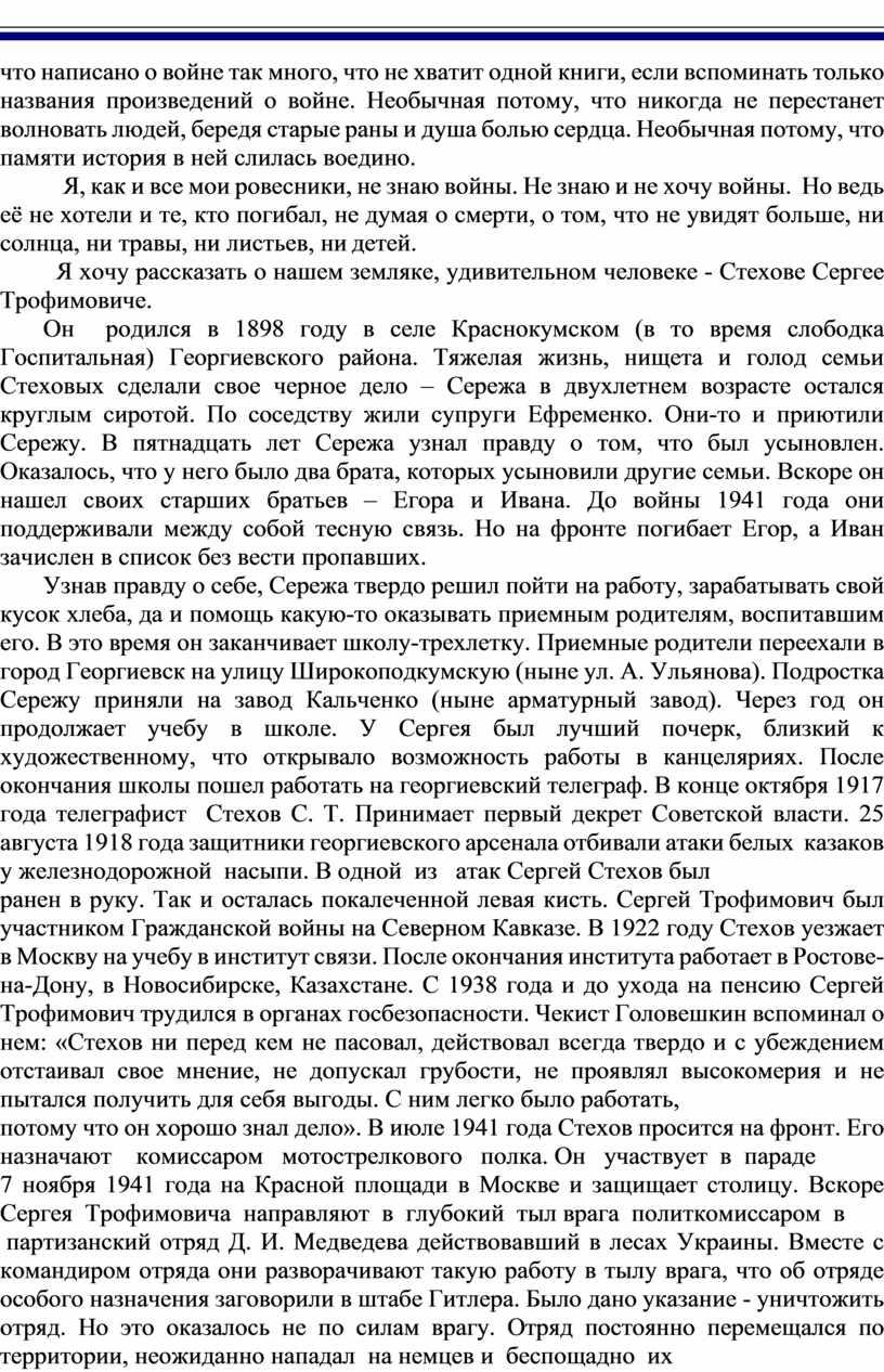 Тема Великой Отечественной войны - необычная тема