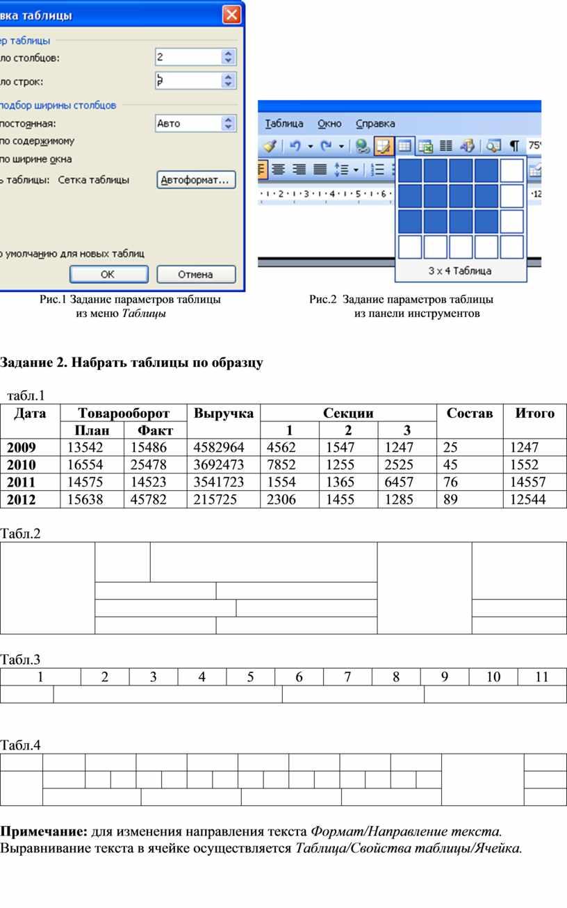 Рис.1 Задание параметров таблицы