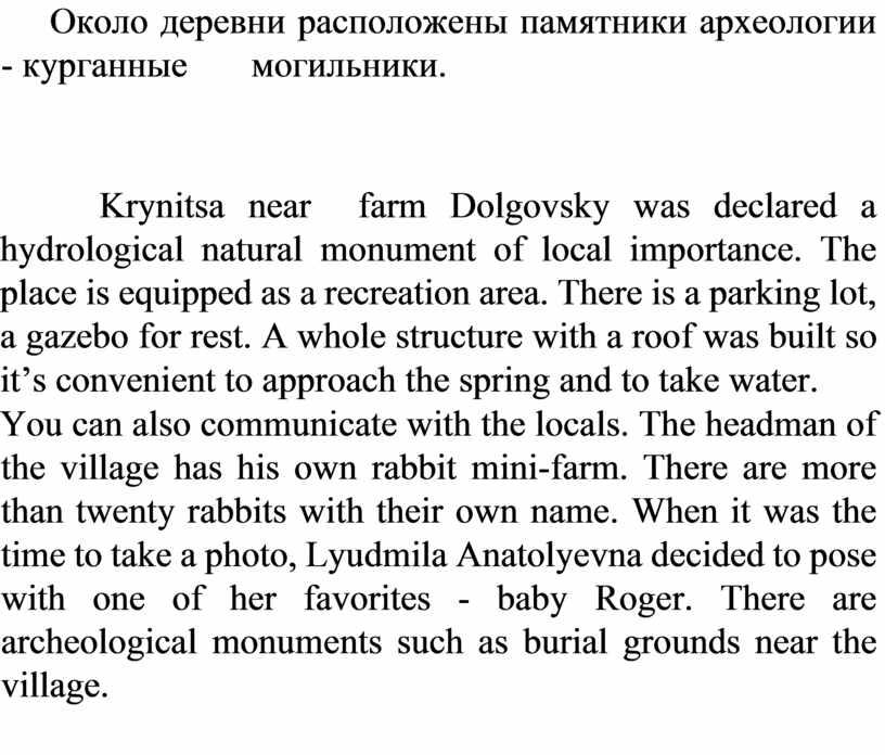 Около деревни расположены памятники археологии - курганные могильники