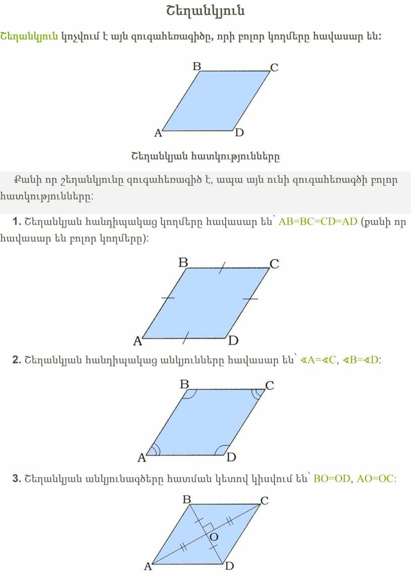 AB = BC = CD = AD ( քանի որ հավասար են բոլոր կողմերը ): 2