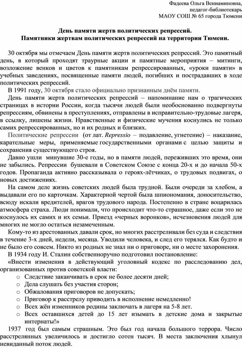 Фадеева Ольга Вениаминовна, педагог-библиотекарь