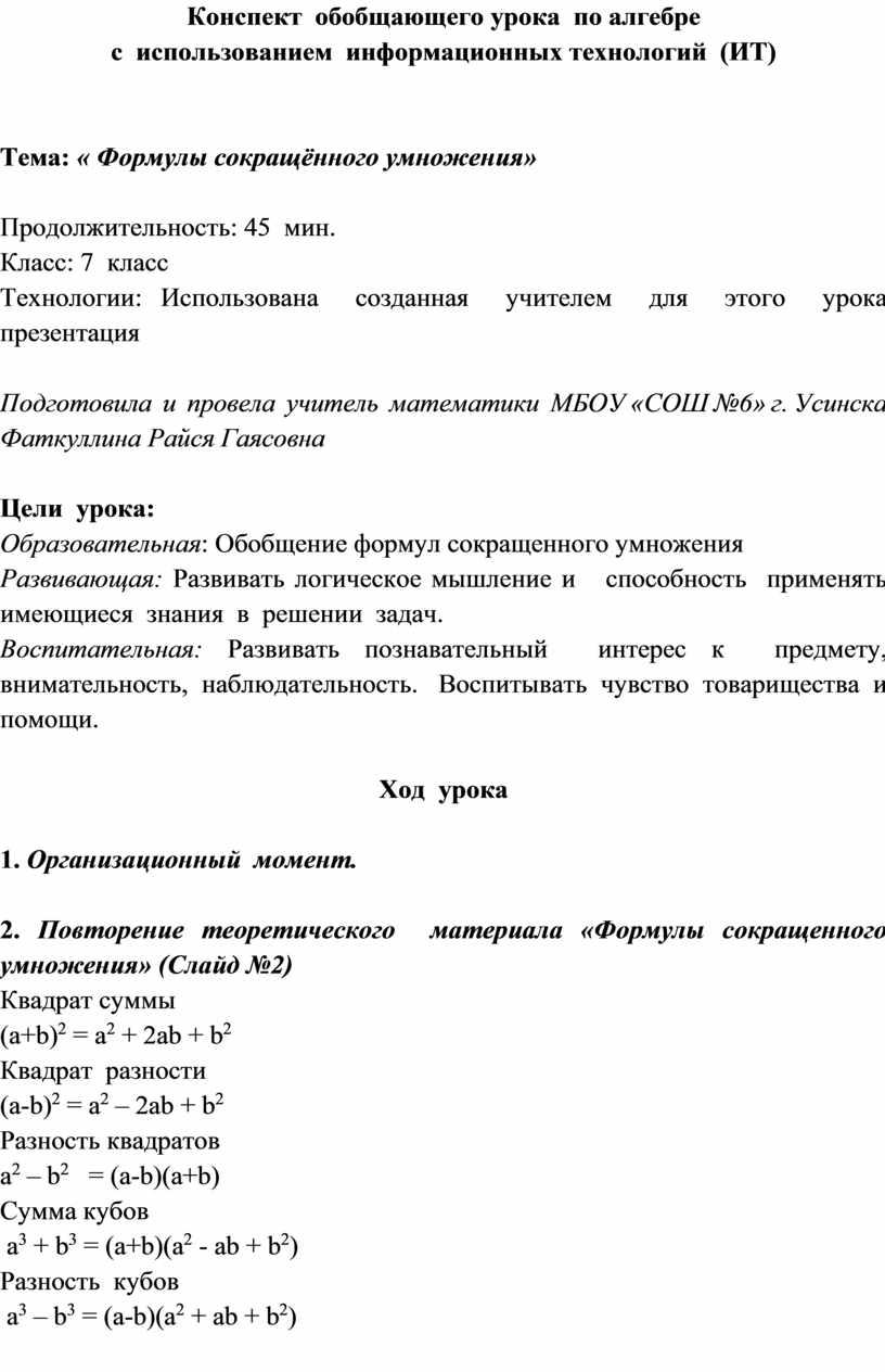 Конспект обобщающего урока по алгебре с использованием информационных технологий (ИТ)