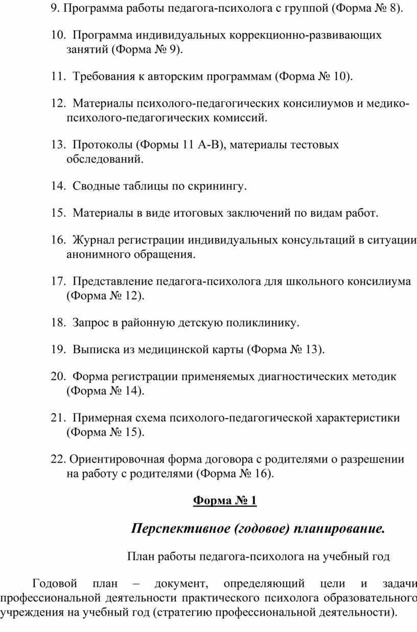 Программа работы педагога-психолога с группой (Форма № 8)