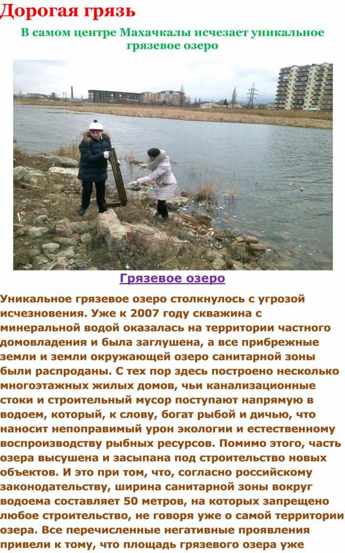 Давайте сохраним наши озера