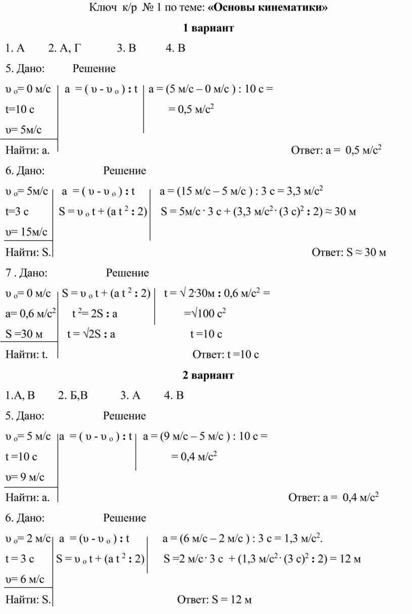 Ключ к/р № 1 по теме: «Основы кинематики» 1 вариант 1