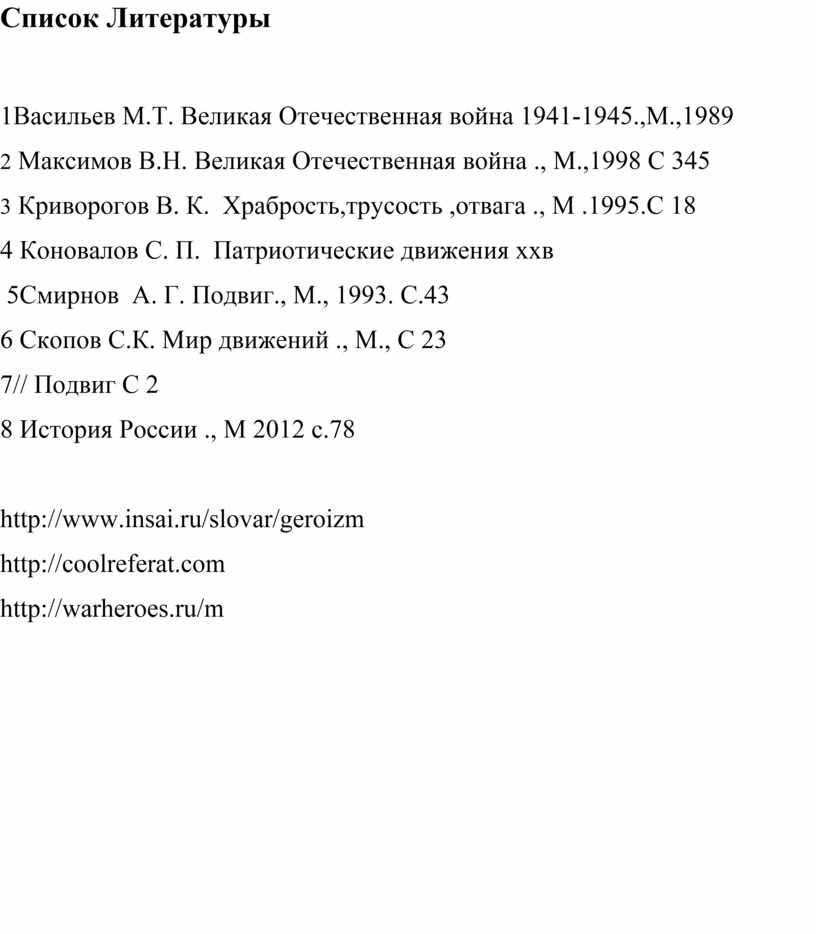 Список Литературы 1Васильев