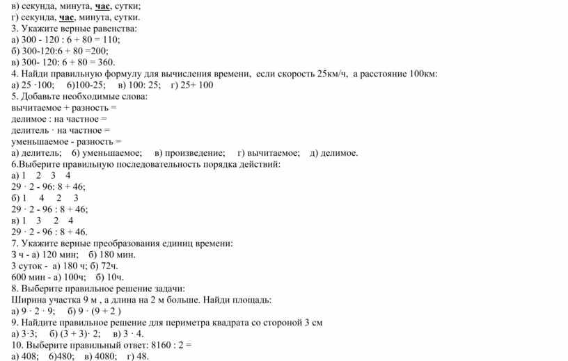 Укажите верные равенства: а) 300 - 120 : 6 + 80 = 110; б) 300-120:6 + 80 =200; в) 300- 120: 6 + 80 =…