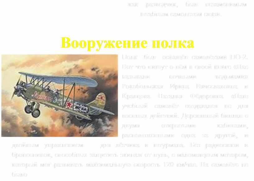 Вооружение полка Полк был оснащён самолётами