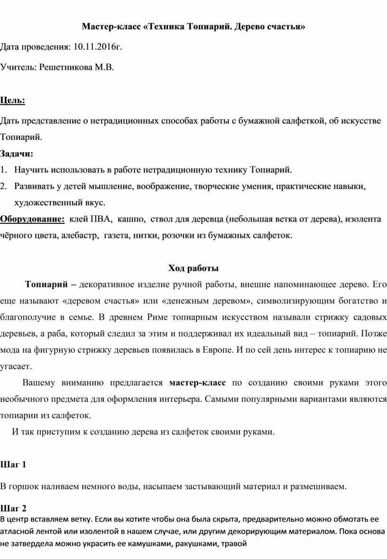 Мастер-класс «Техника Топиарий