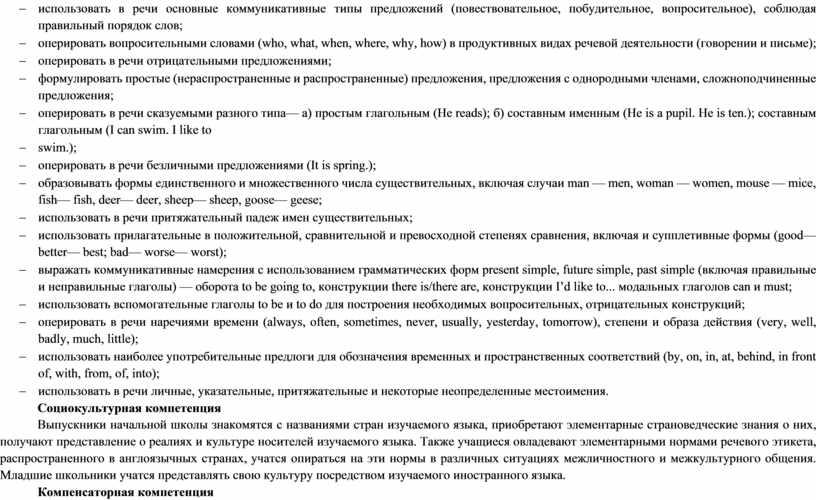 He reads); б) составным именным (He is a pupil