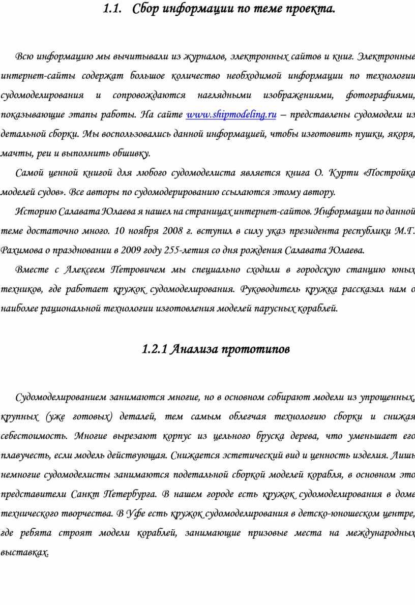 Сбор информации по теме проекта