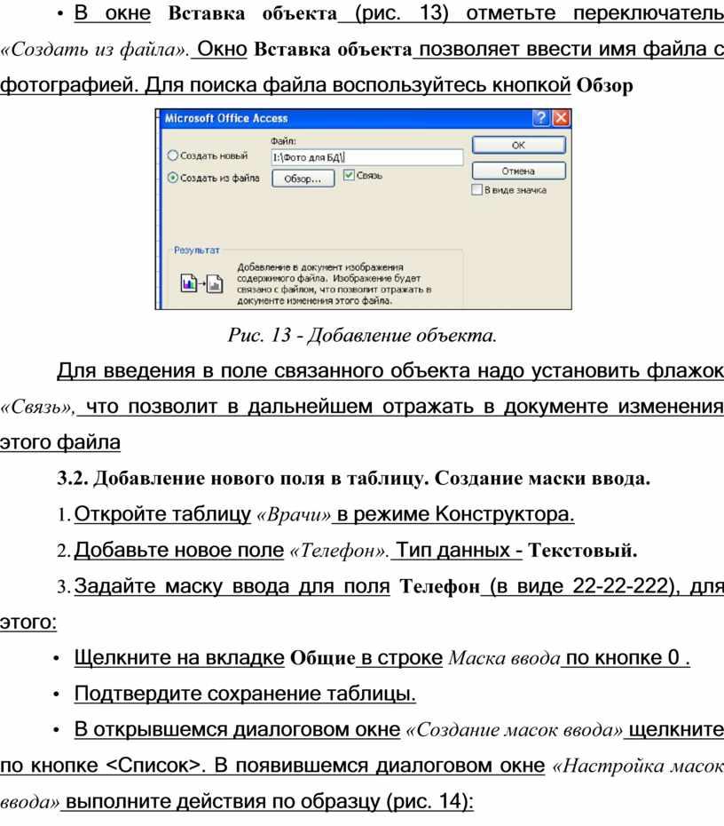 В окне Вставка объекта (рис. 13) отметьте переключатель «Создать из файла»