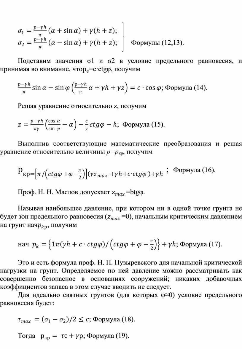 Формулы (12,13). Подставим значения σ1 и σ2 в условие предельного равновесия, и принимая во внимание, что =c·ctgφ, получим ;