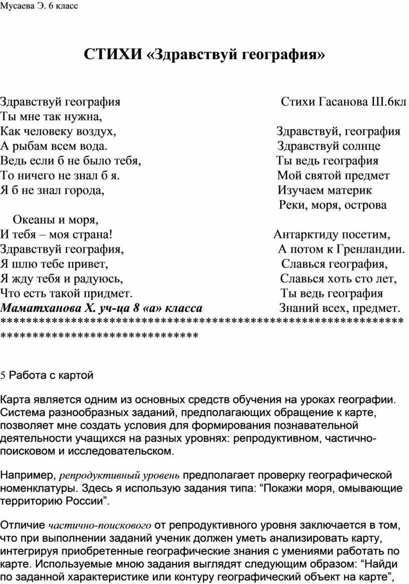 Мусаева Э. 6 класс СТИХИ «Здравствуй география»