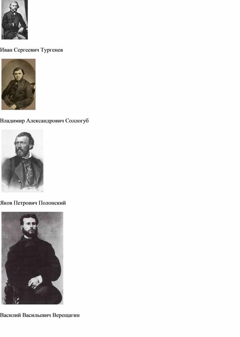 Иван Сергеевич Тургенев Владимир