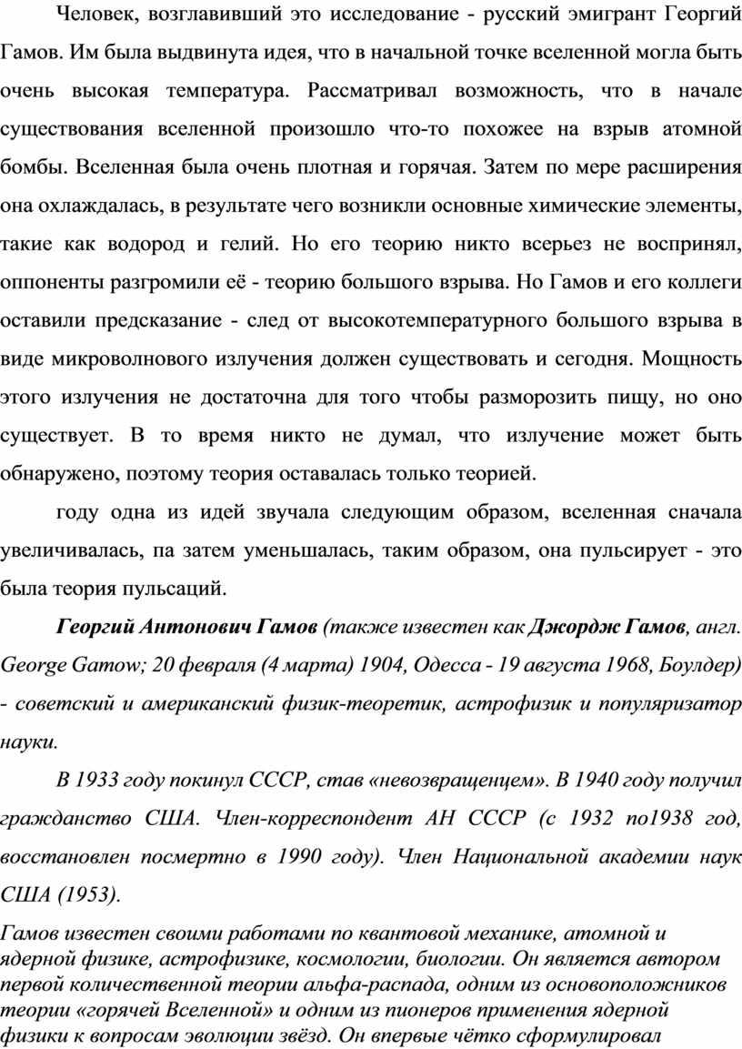 Человек, возглавивший это исследование - русский эмигрант