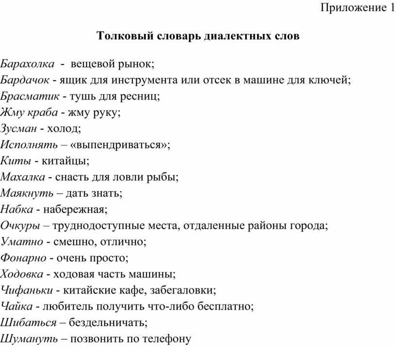 Приложение 1 Толковый словарь диалектных слов