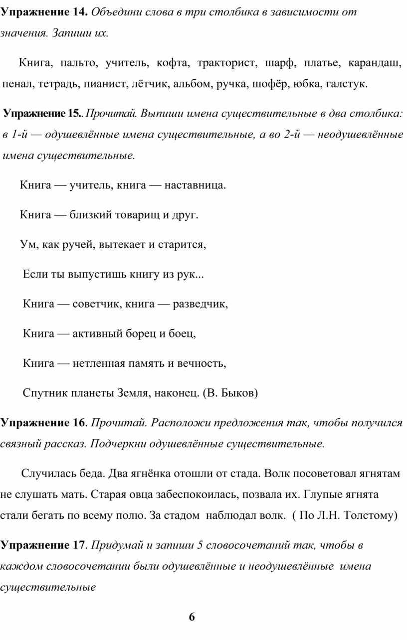 Упражнение 14. Объедини слова в три столбика в зависимости от значения