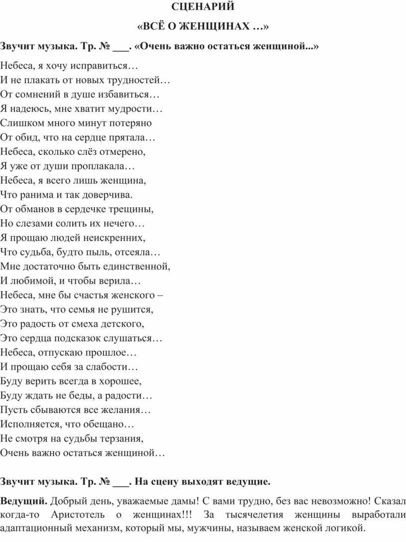 СЦЕНАРИЙ «ВСЁ О ЖЕНЩИНАХ …»