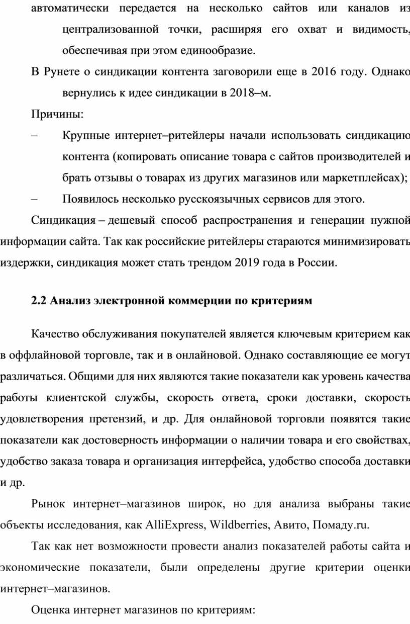 В Рунете о синдикации контента заговорили еще в 2016 году