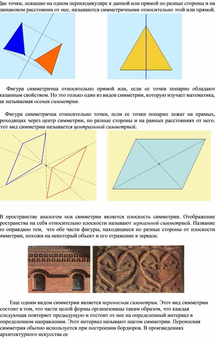 Две точки, лежащие на одном перпендикуляре к данной или прямой по разные стороны и на одинаковом расстоянии от нее, называются симметричными относительно этой или прямой