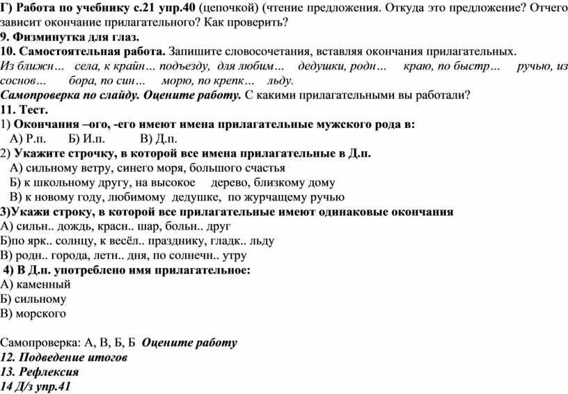 Г) Работа по учебнику с.21 упр