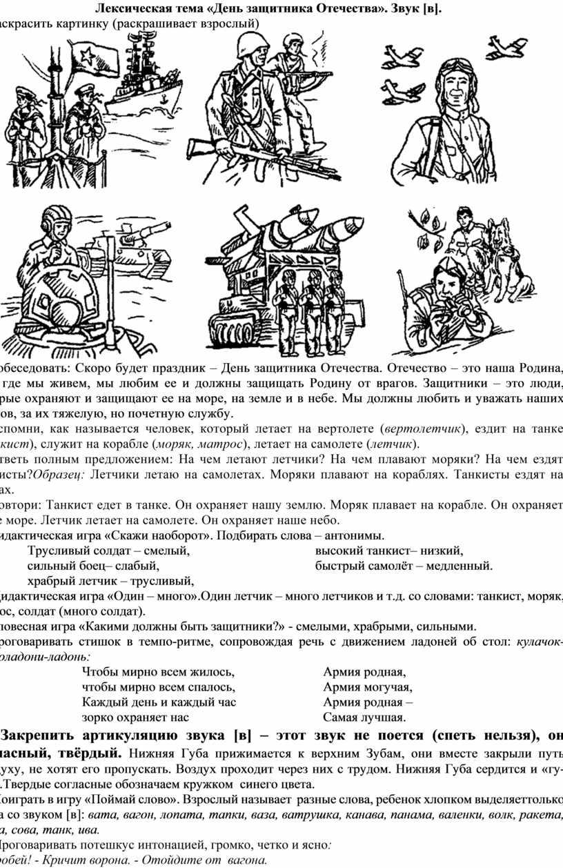 Лексическая тема «День защитника
