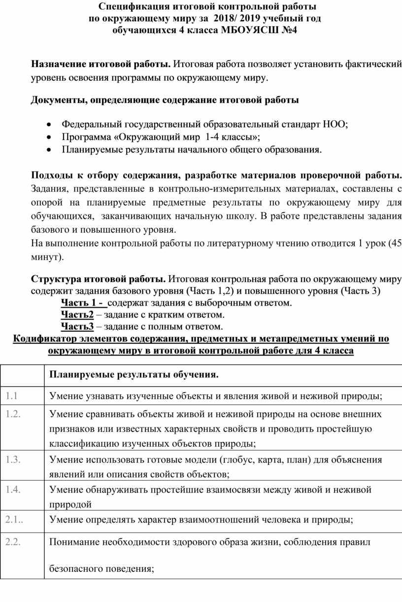Спецификация итоговой контрольной работы по окружающему миру за 2018/ 2019 учебный год обучающихся 4 класса