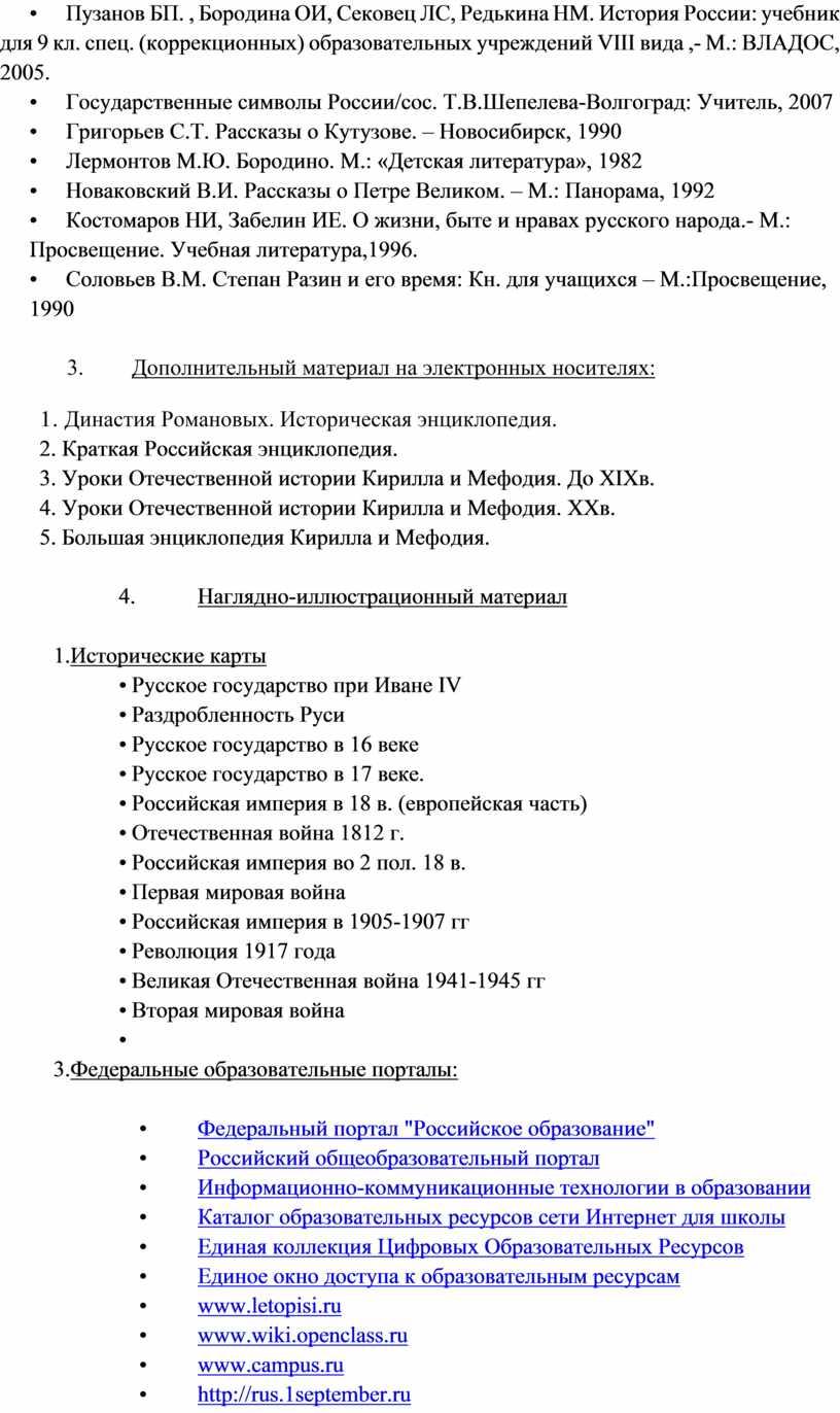 Пузанов БП. , Бородина ОИ, Сековец