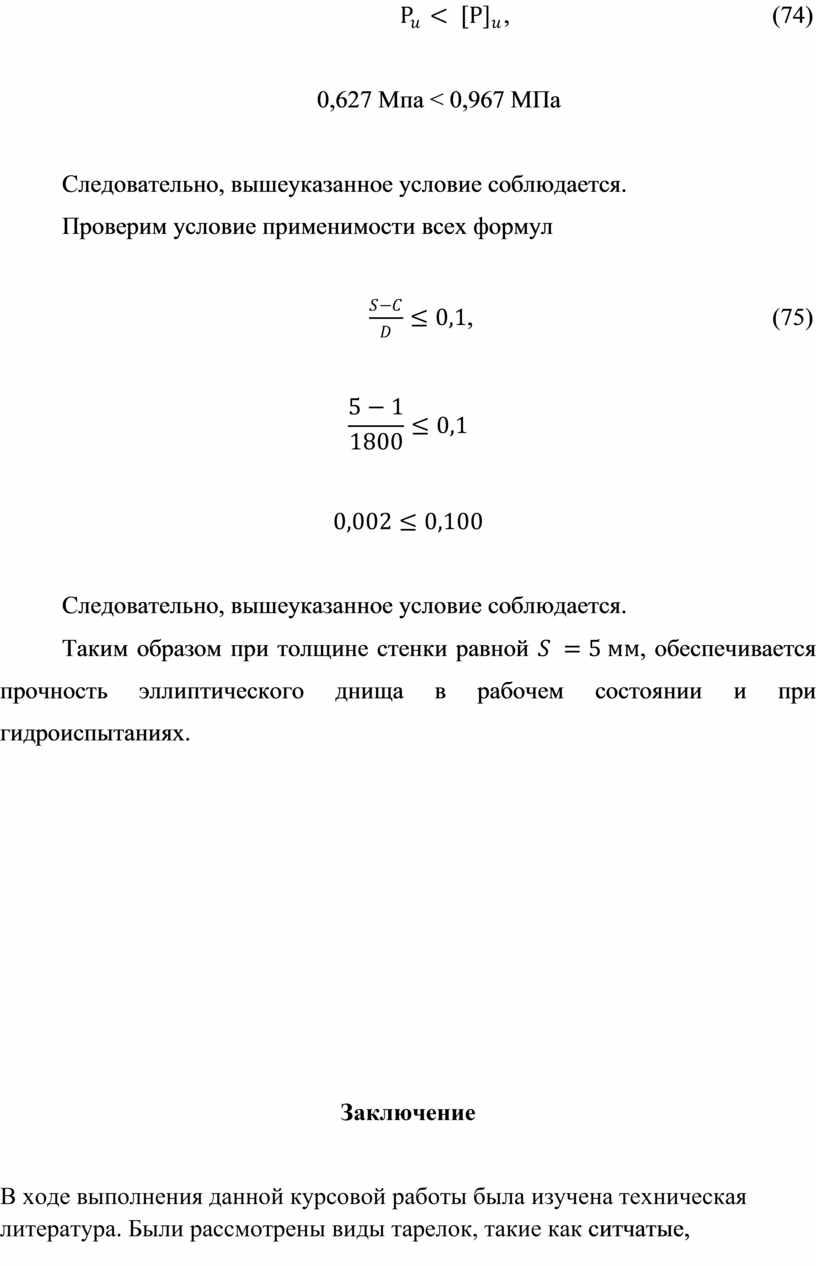 Мпа < 0,967 МПа Следовательно, вышеуказанное условие соблюдается