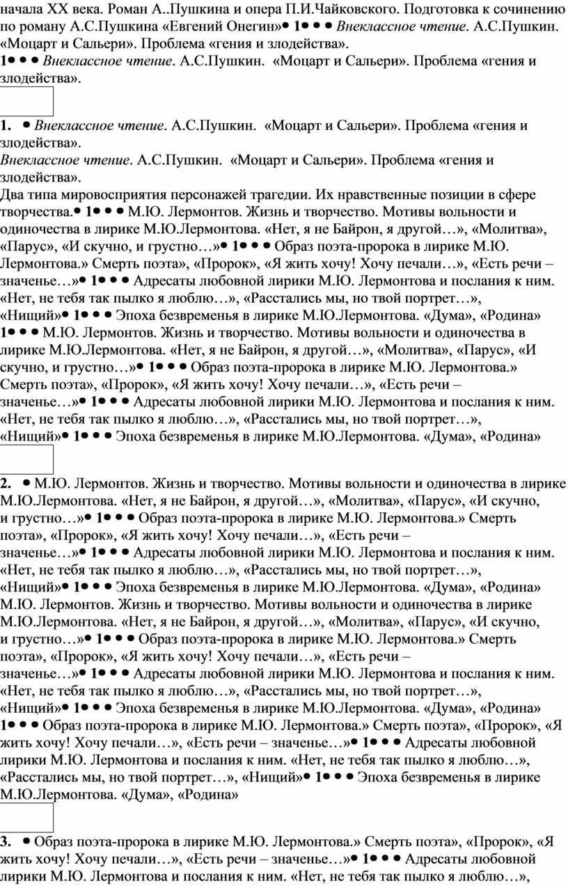 ХХ века. Роман А..Пушкина и опера