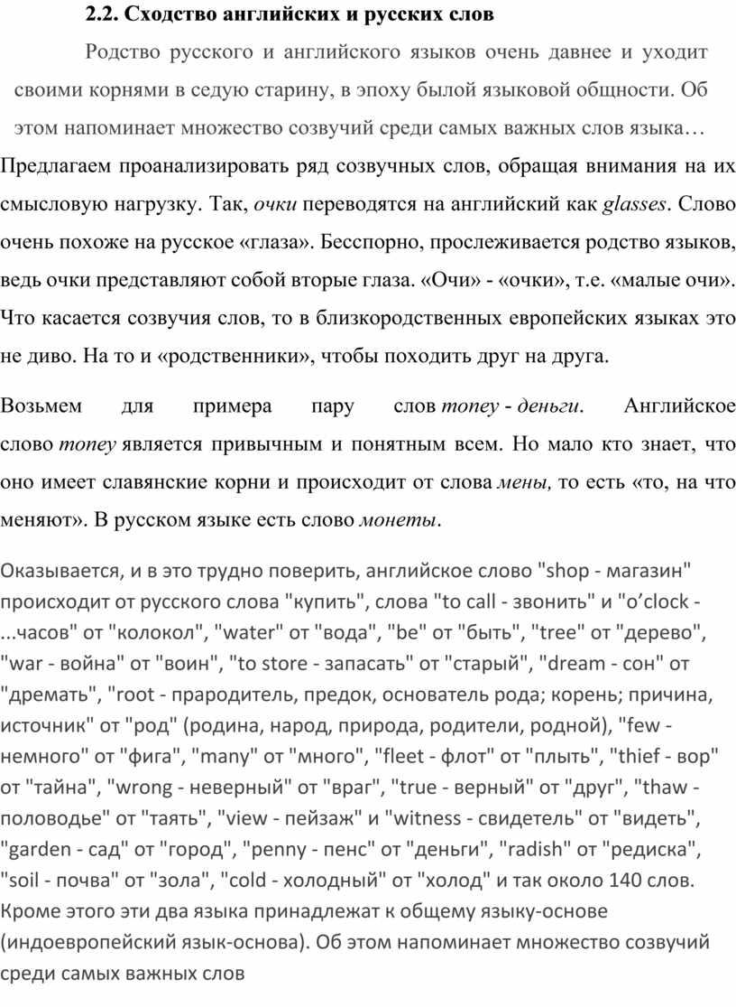 Сходство английских и русских слов