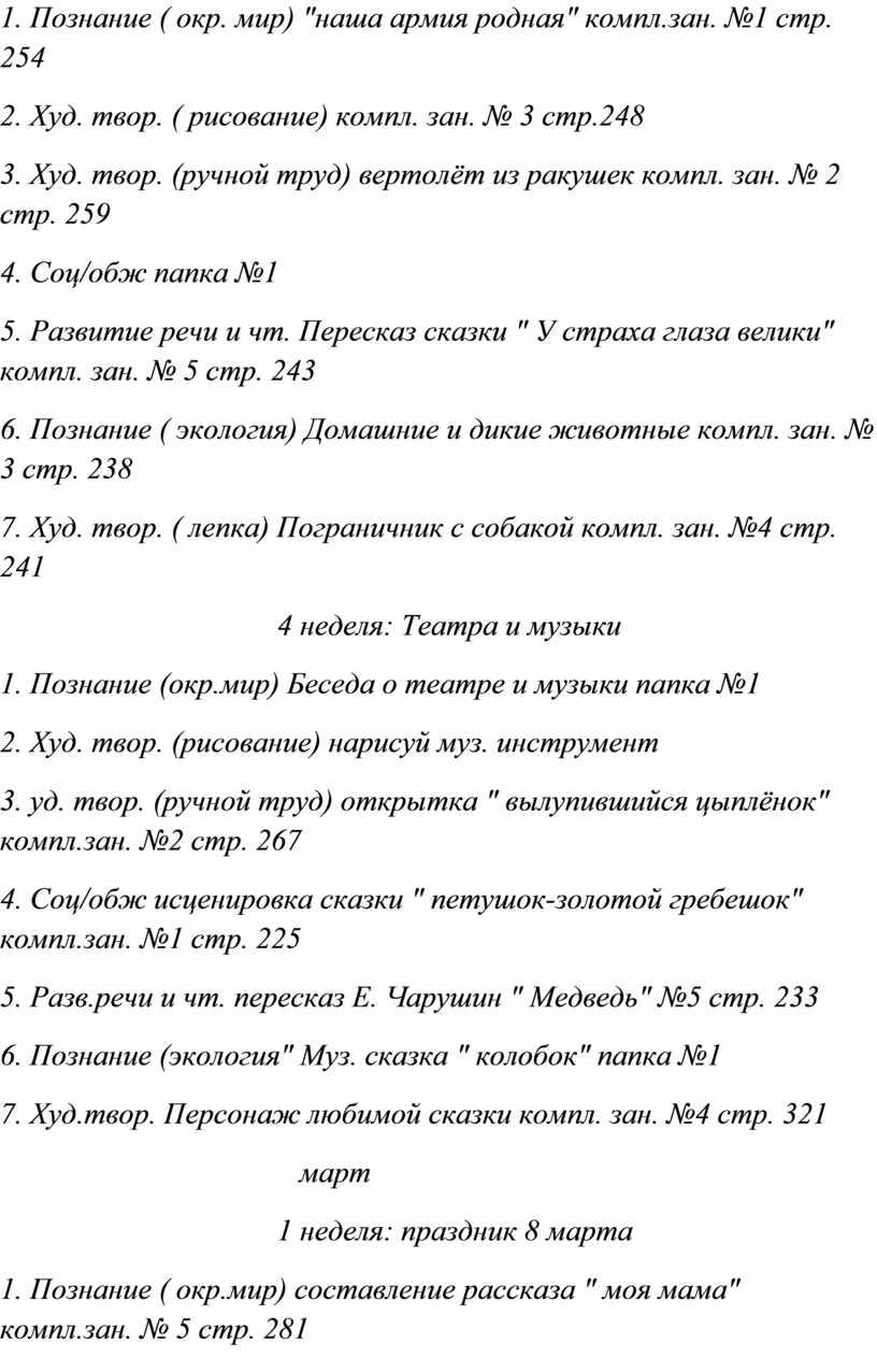 """Познание ( окр. мир) """"наша армия родная"""" компл"""