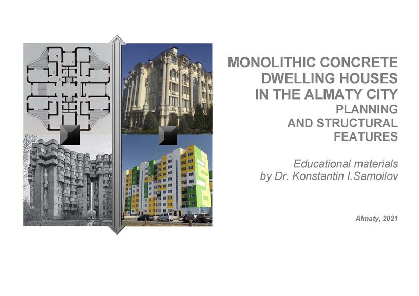MONOLITHIC CONCRETE DWELLING HOUSES IN THE ALMATY CITY (planning and structural features) / Educational materials by Dr. Konstantin I.Samoilov. - Almaty, 2021. – 25 p.