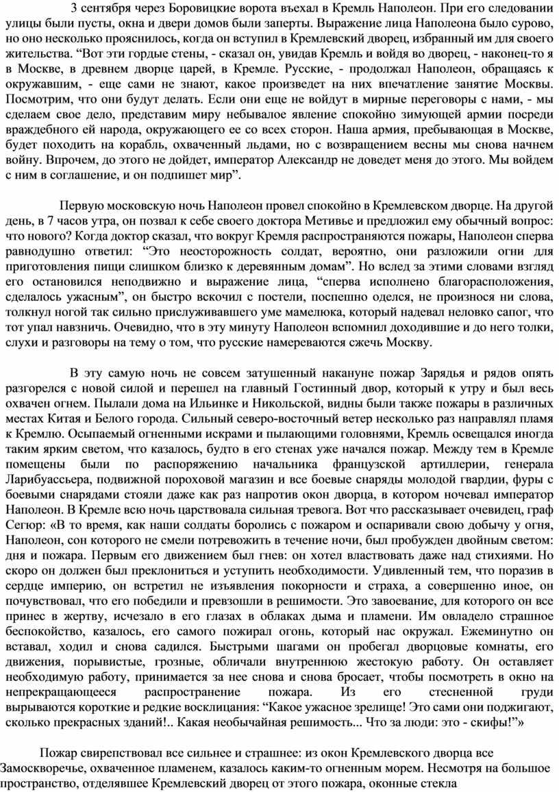 Боровицкие ворота въехал в Кремль